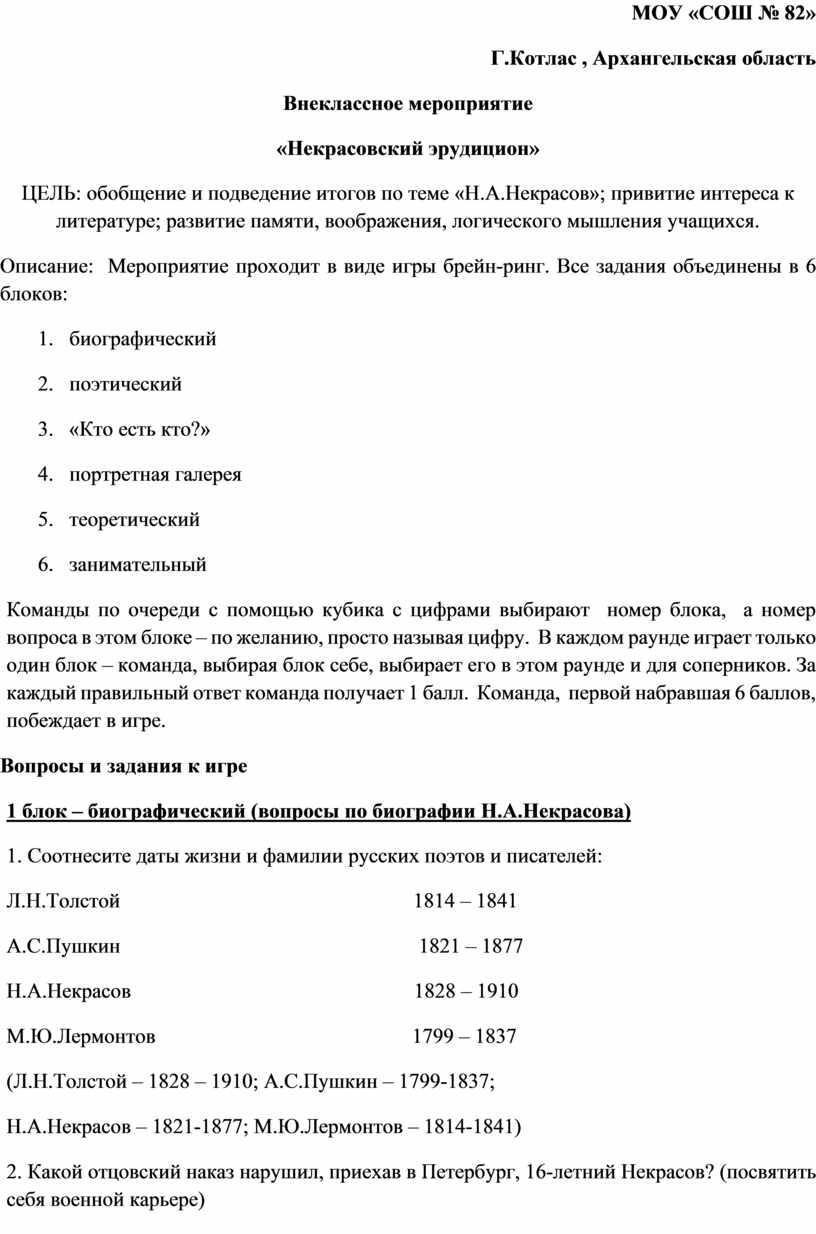 МОУ «СОШ № 82» Г.Котлас , Архангельская область