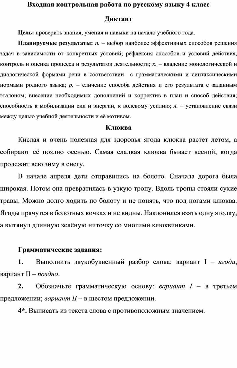 Входная контрольная работа по русскому языку 4 класс