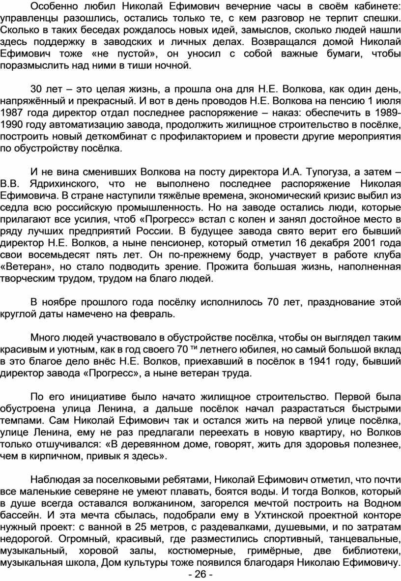 Особенно любил Николай Ефимович вечерние часы в своём кабинете: управленцы разошлись, остались только те, с кем разговор не терпит спешки