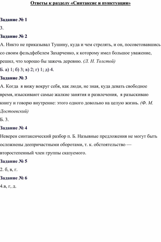 Ответы к разделу «Синтаксис и пунктуация»