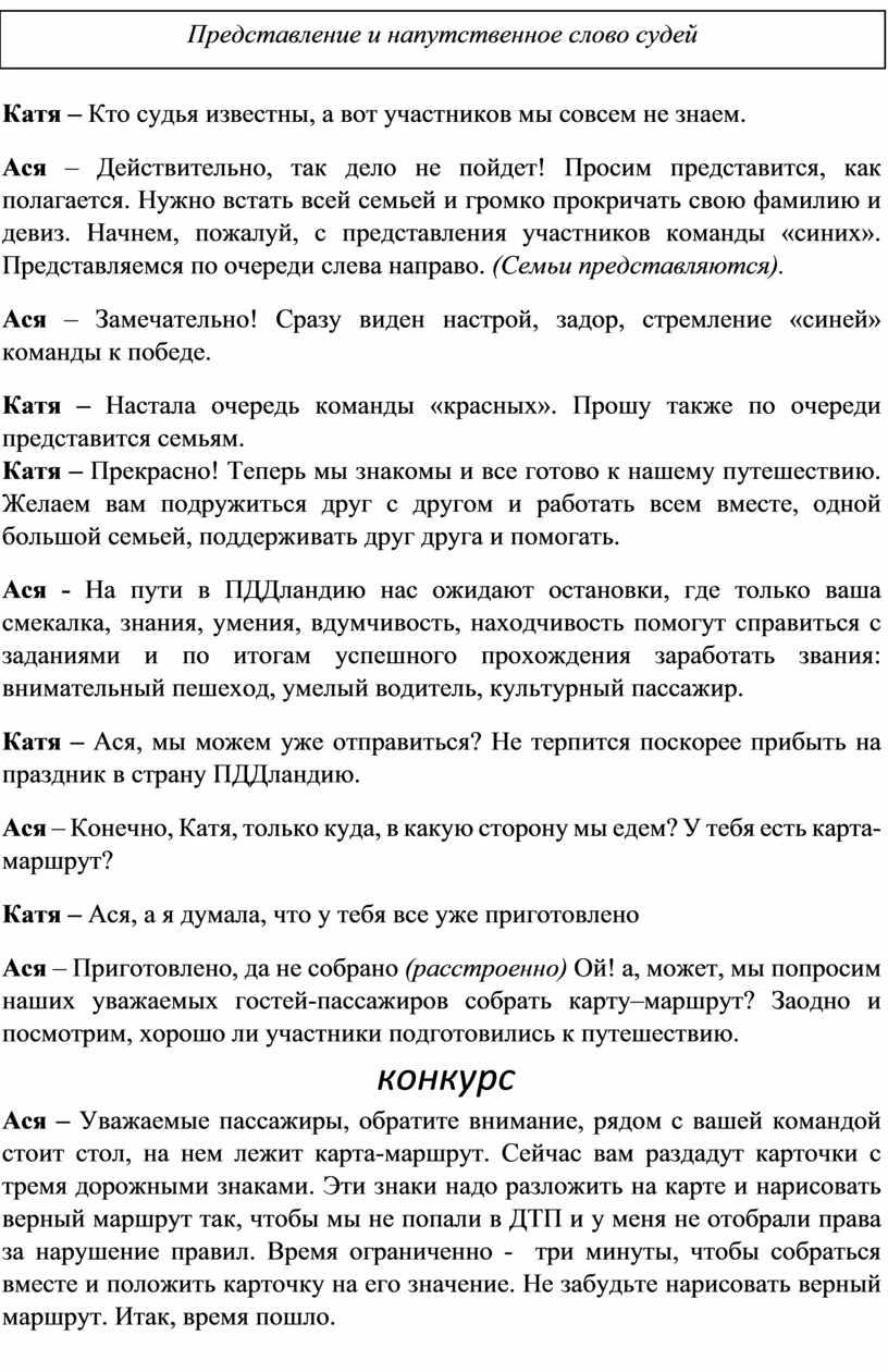 Катя – Кто судья известны, а вот участников мы совсем не знаем