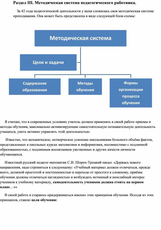 Раздел III . Методическая система педагогического работника