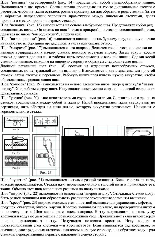 """Шов """"роспись"""" (двусторонний) (рис"""