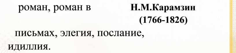 Н.М.Карамзин (1766-1826) письмах, элегия, послание, идиллия