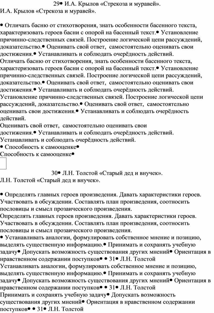 И.А. Крылов «Стрекоза и муравей»