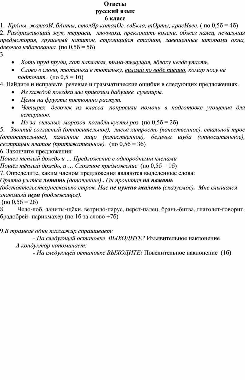 Ответы русский язык 6 класс 1