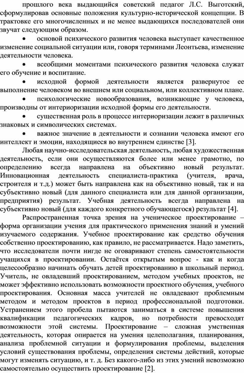 Л.С. Выготский, сформулировав основные положения культурно-исторической концепции