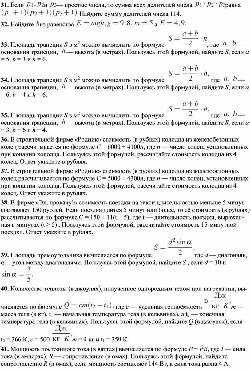 Если и — простые числа, то сумма всех делителей числа равна