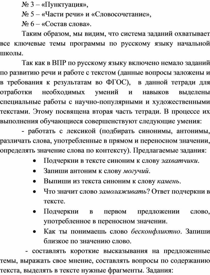 Пунктуация», № 5 – «Части речи» и «Словосочетание», № 6 – «Состав слова»