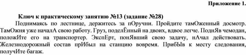 Приложение 1. Ключ к практическому занятию №13 (задание №28)