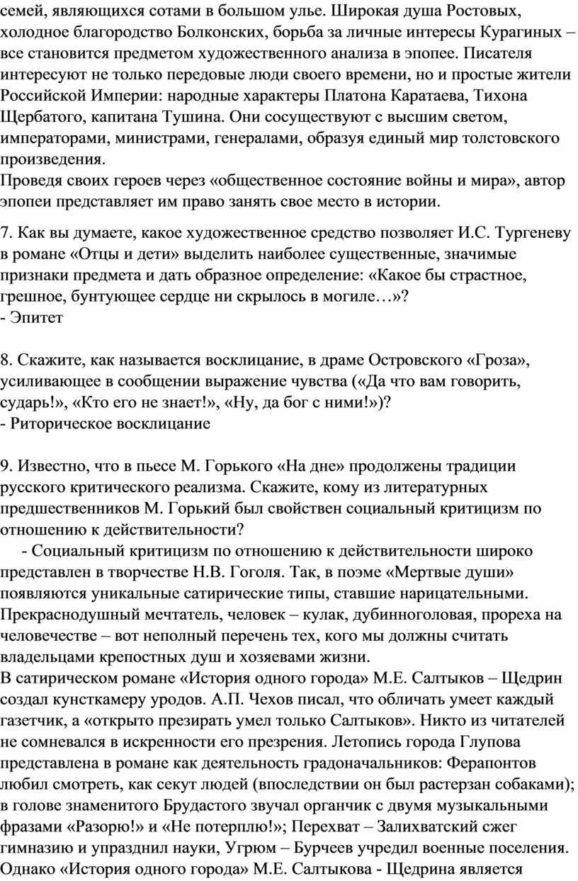 Широкая душа Ростовых, холодное благородство
