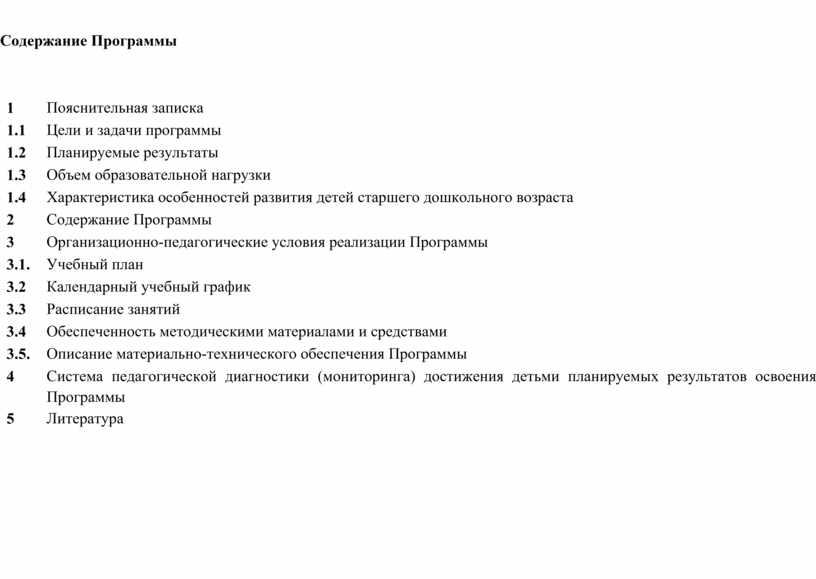 Содержание Программы 1