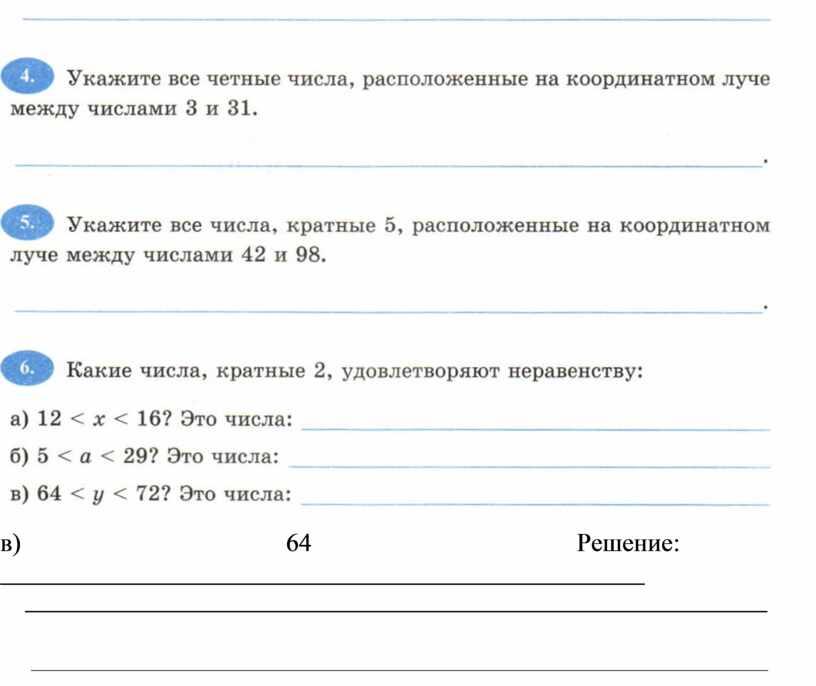 в) 64 Решение:
