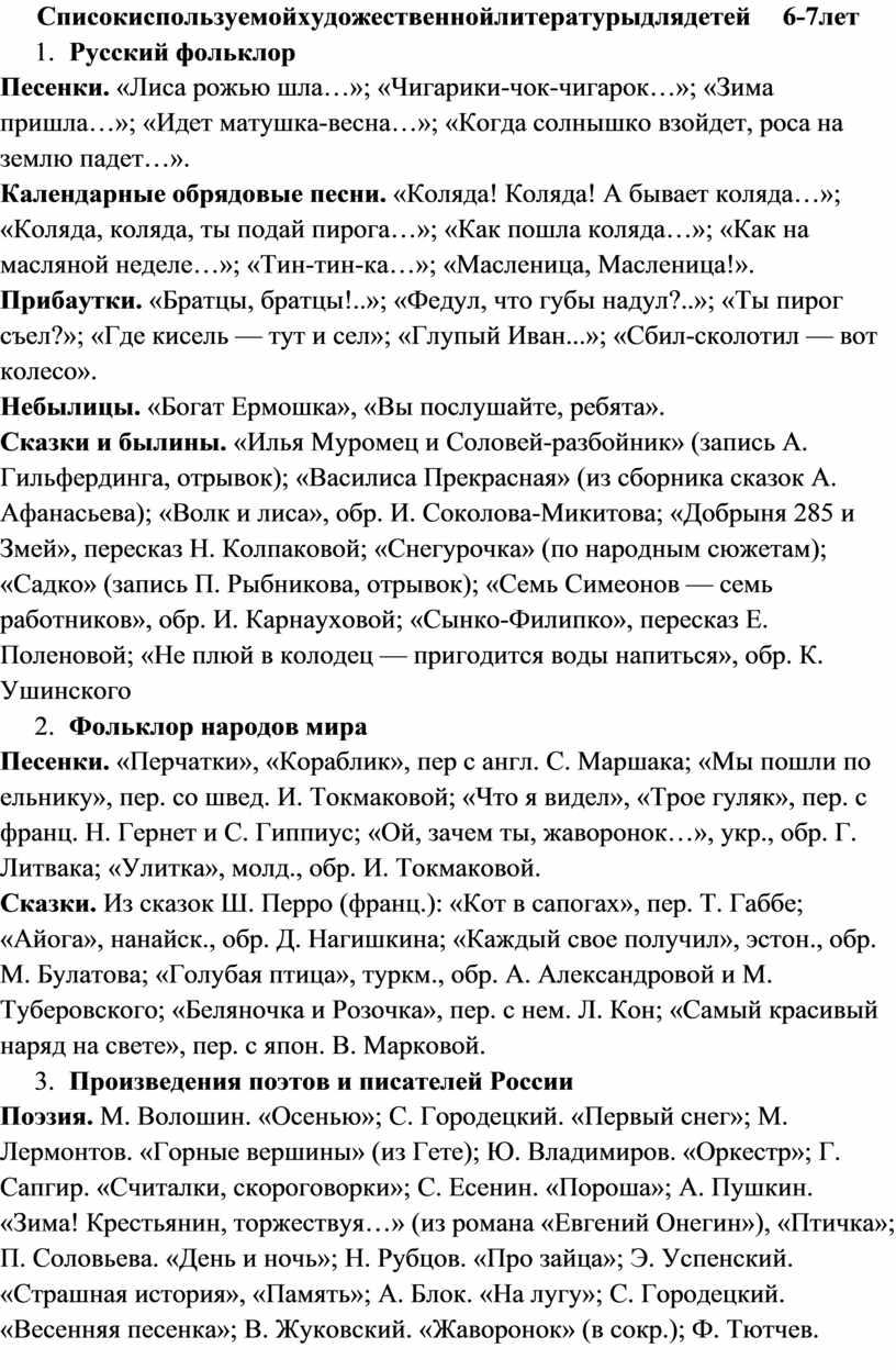 Списокиспользуемойхудожественнойлитературыдлядетей 6-7лет 1