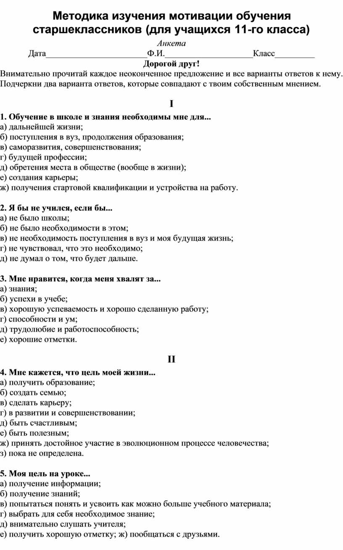Методика изучения мотивации обучения старшеклассников (для учащихся 11-го класса)