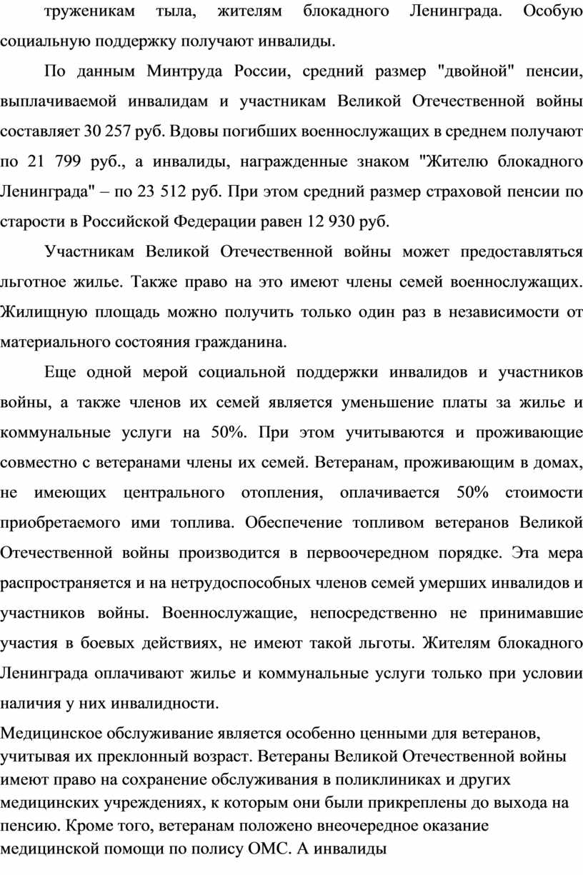 Ленинграда. Особую социальную поддержку получают инвалиды
