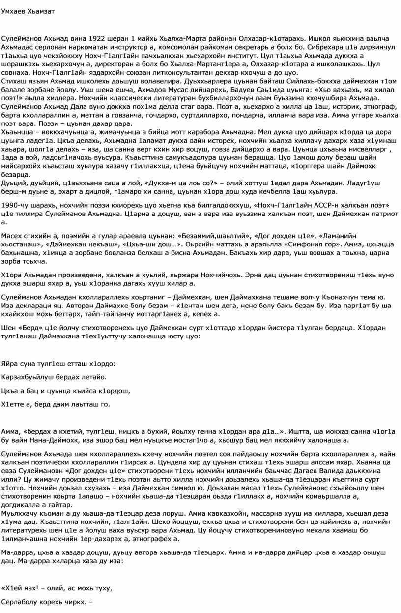 Умхаев Хьамзат Сулейманов