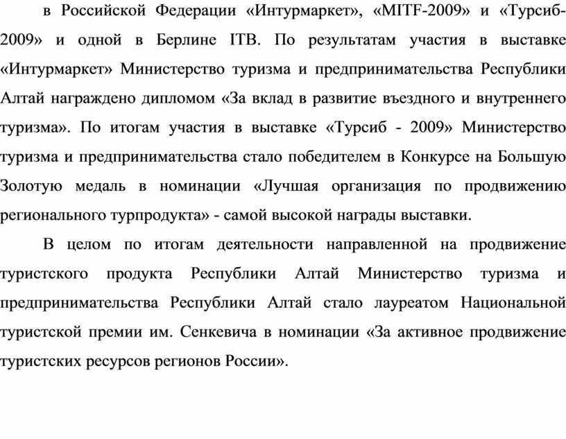 Российской Федерации «Интурмаркет», «MITF-2009» и «Турсиб- 2009» и одной в