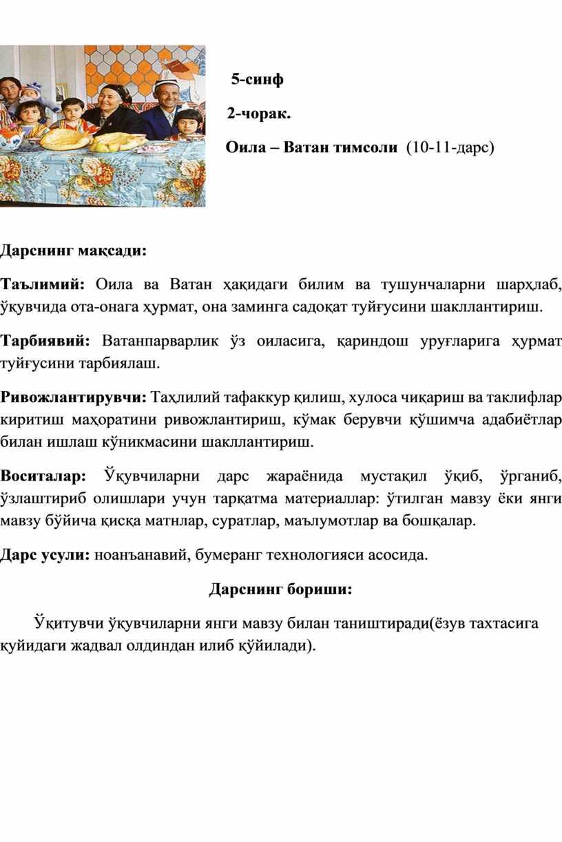 Оила – Ватан тимсоли (10-11-дарс)