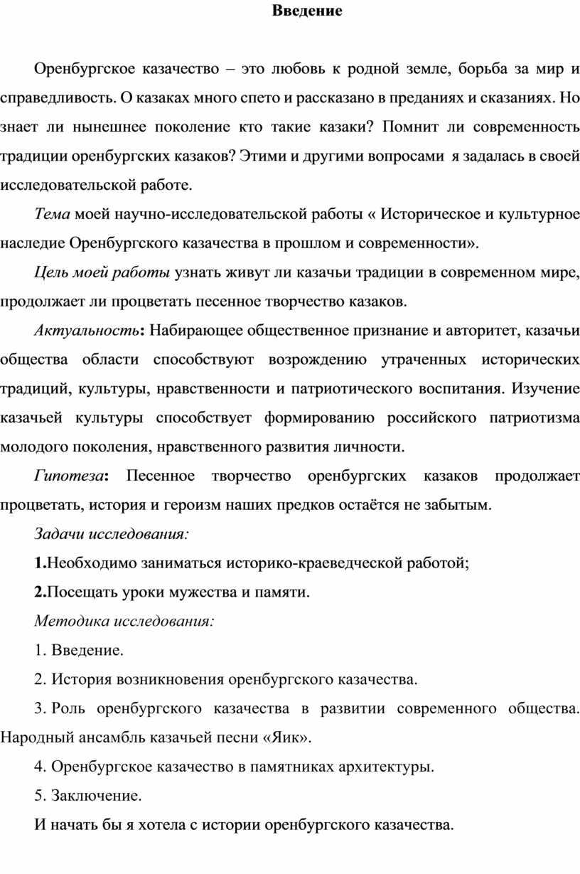 Введение Оренбургское казачество – это любовь к родной земле, борьба за мир и справедливость