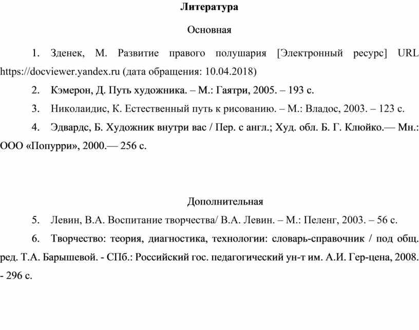 Литература Основная 1.