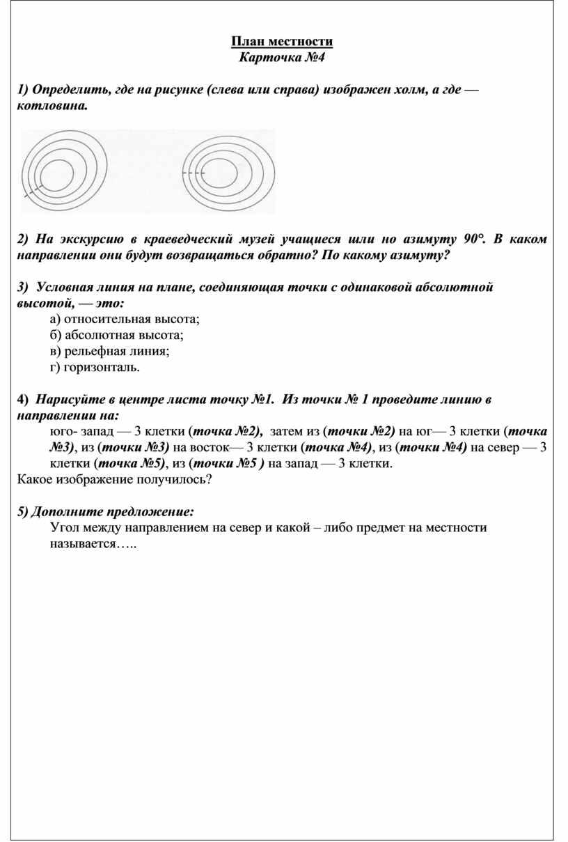 План местности Карточка №4 1)