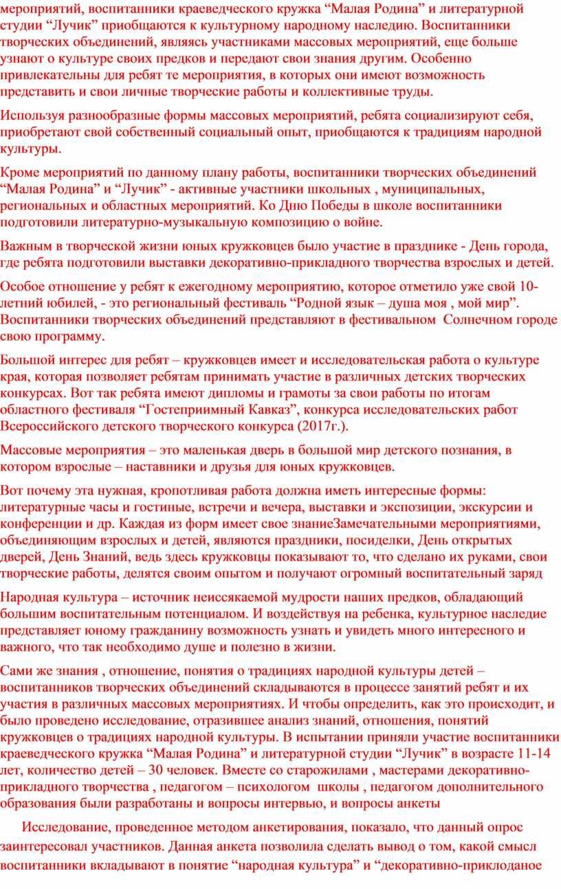"""Малая Родина"""" и литературной студии """"Лучик"""" приобщаются к культурному народному наследию"""