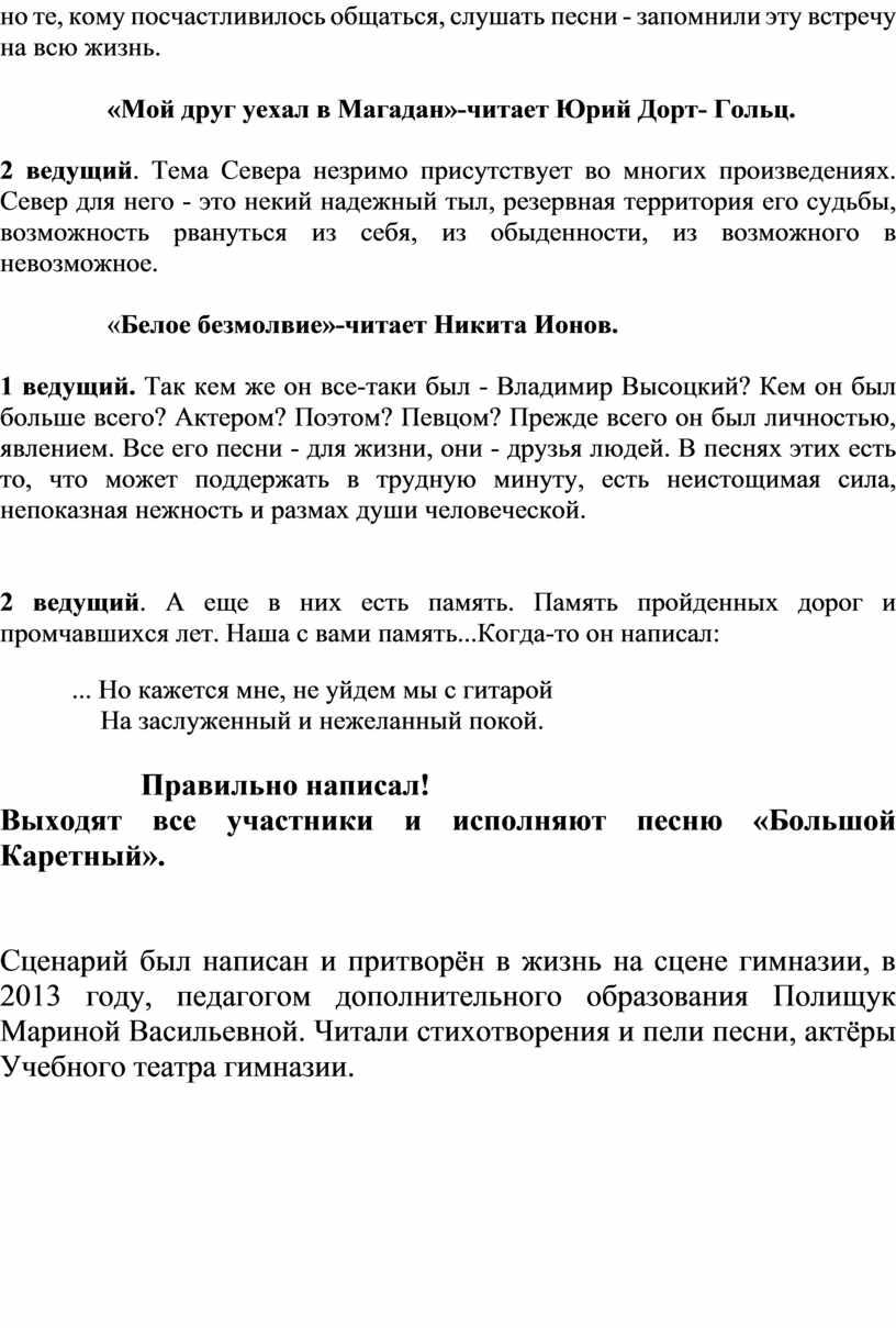 Мой друг уехал в Магадан »- читает