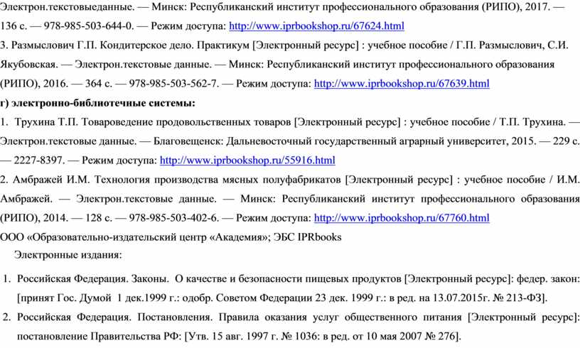 Электрон.текстовыеданные. — Минск: