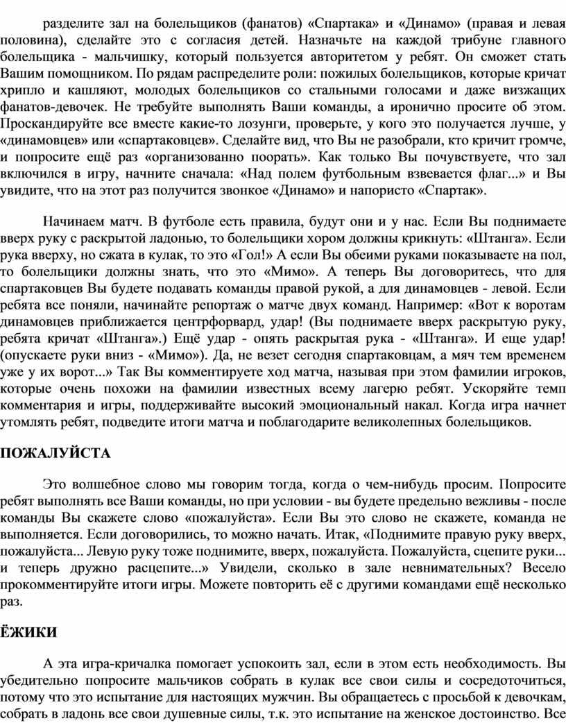 Спартака» и «Динамо» (правая и левая половина), сделайте это с согласия детей