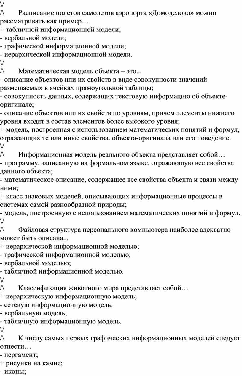 Расписание полетов самолетов аэропорта «Домодедово» можно рассматривать как пример… + табличной информационной модели; - вербальной модели; - графической информационной модели; - иерархической информационной модели