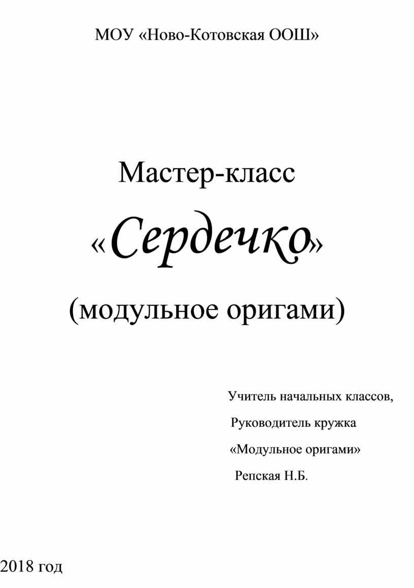 МОУ «Ново-Котовская ООШ»