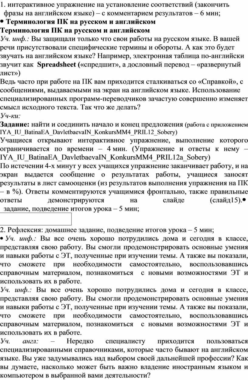 Терминология ПК на русском и английском