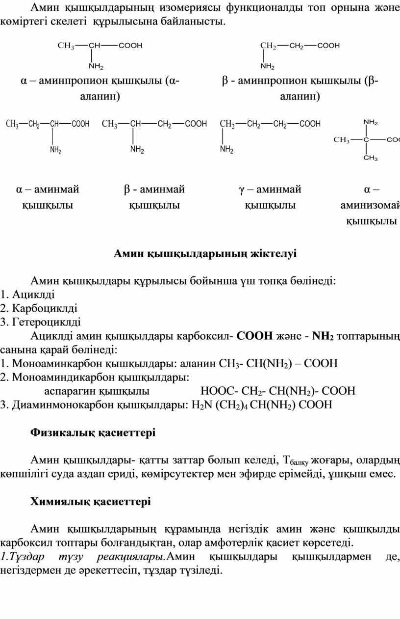 Амин қышқылдарының изомериясы функционалды топ орнына және көміртегі скелеті құрылысына байланысты