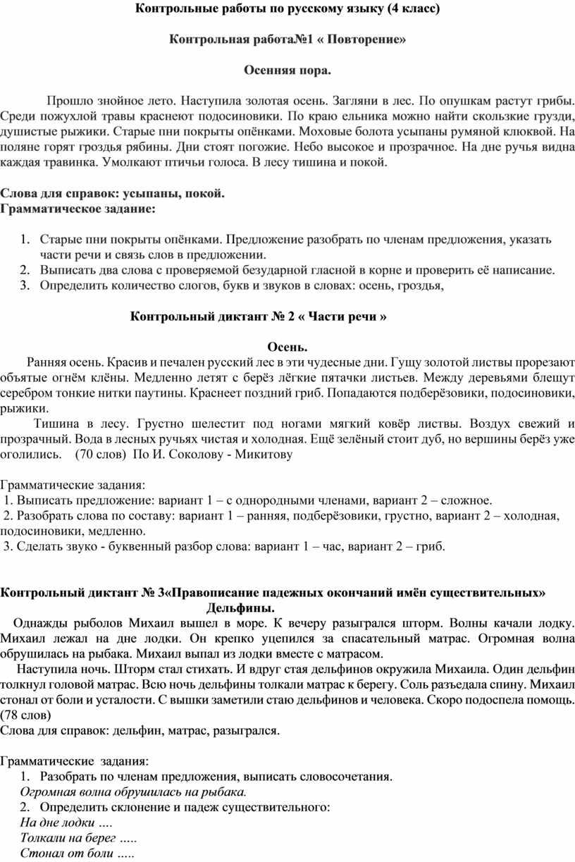 Контрольные работы по русскому языку (4 класс)