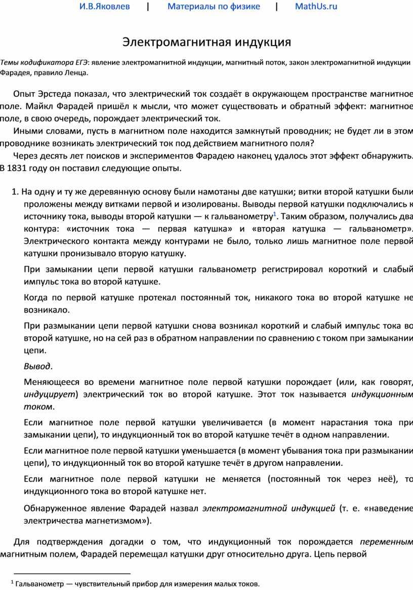 И.В.Яковлев | Материалы по физике |