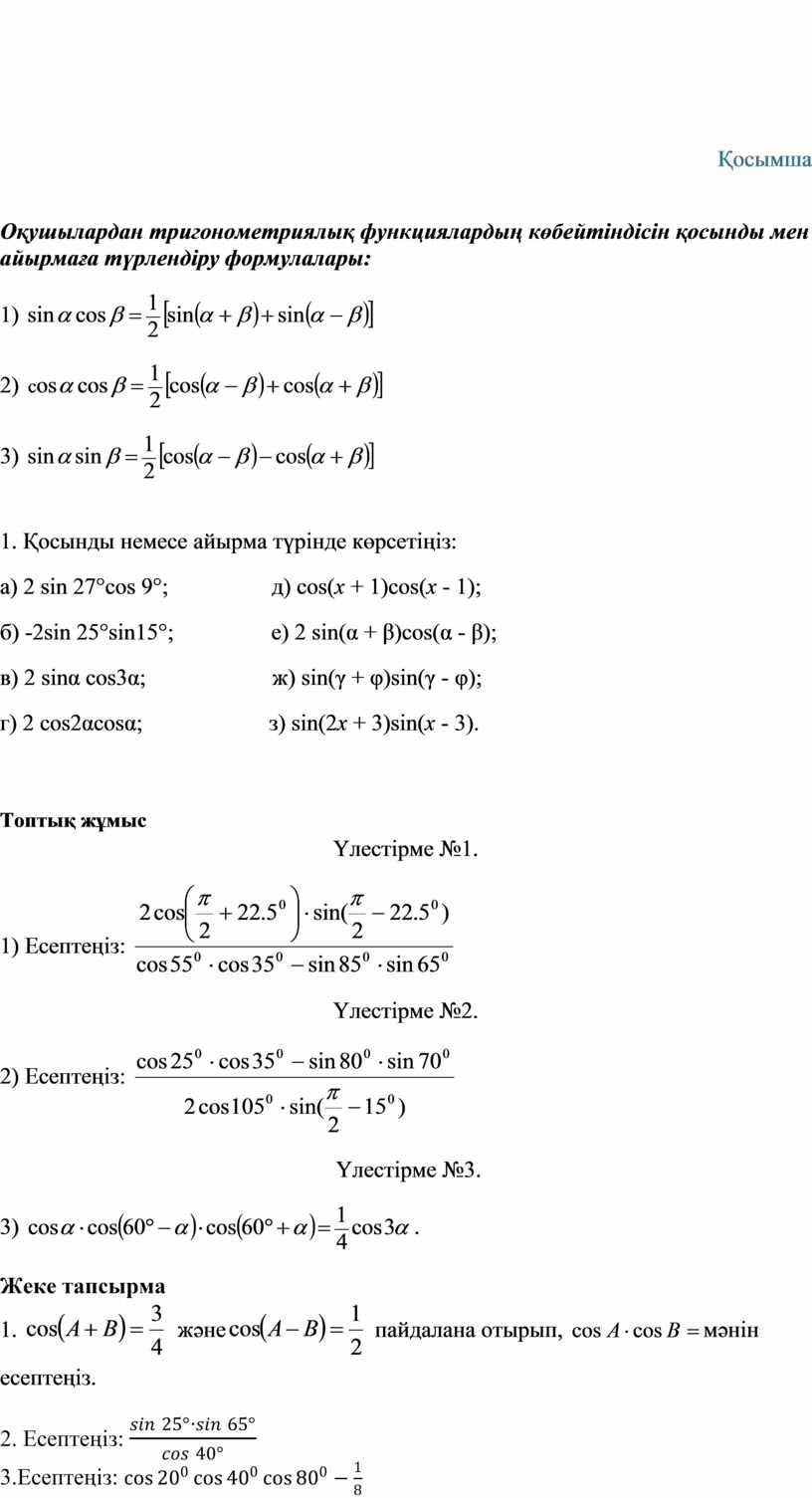 Оқушылардан тригонометриялық функциялардың көбейтіндісін қосынды мен айырмаға түрлендіру формулалары: 1) 2) 3) 1