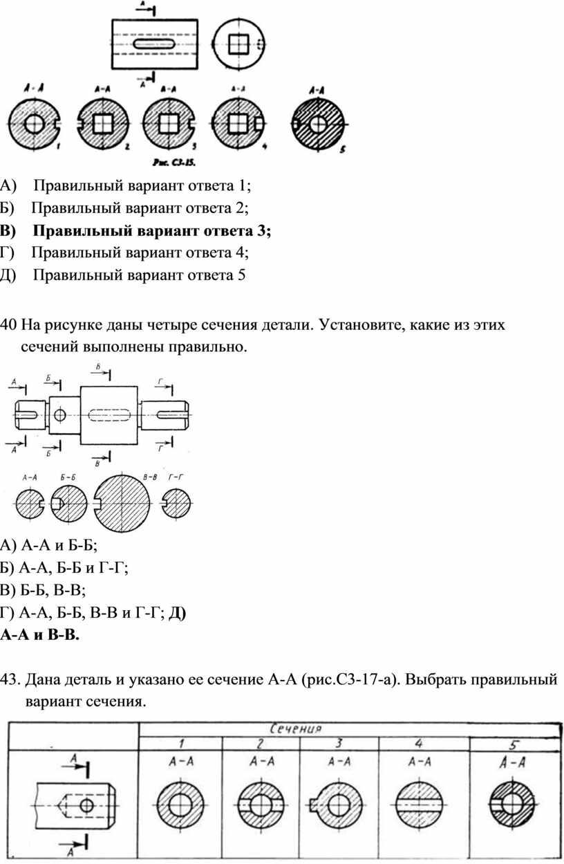 А) Правильный вариант ответа 1;