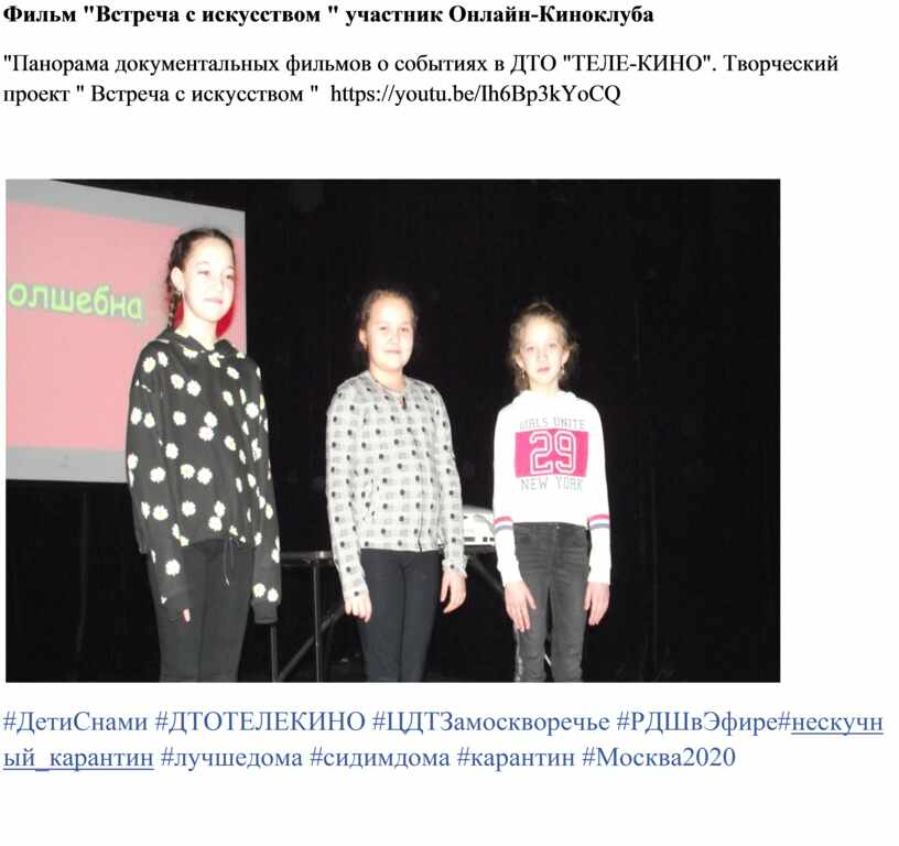 """Фильм """" Встреча с искусством """" участник"""