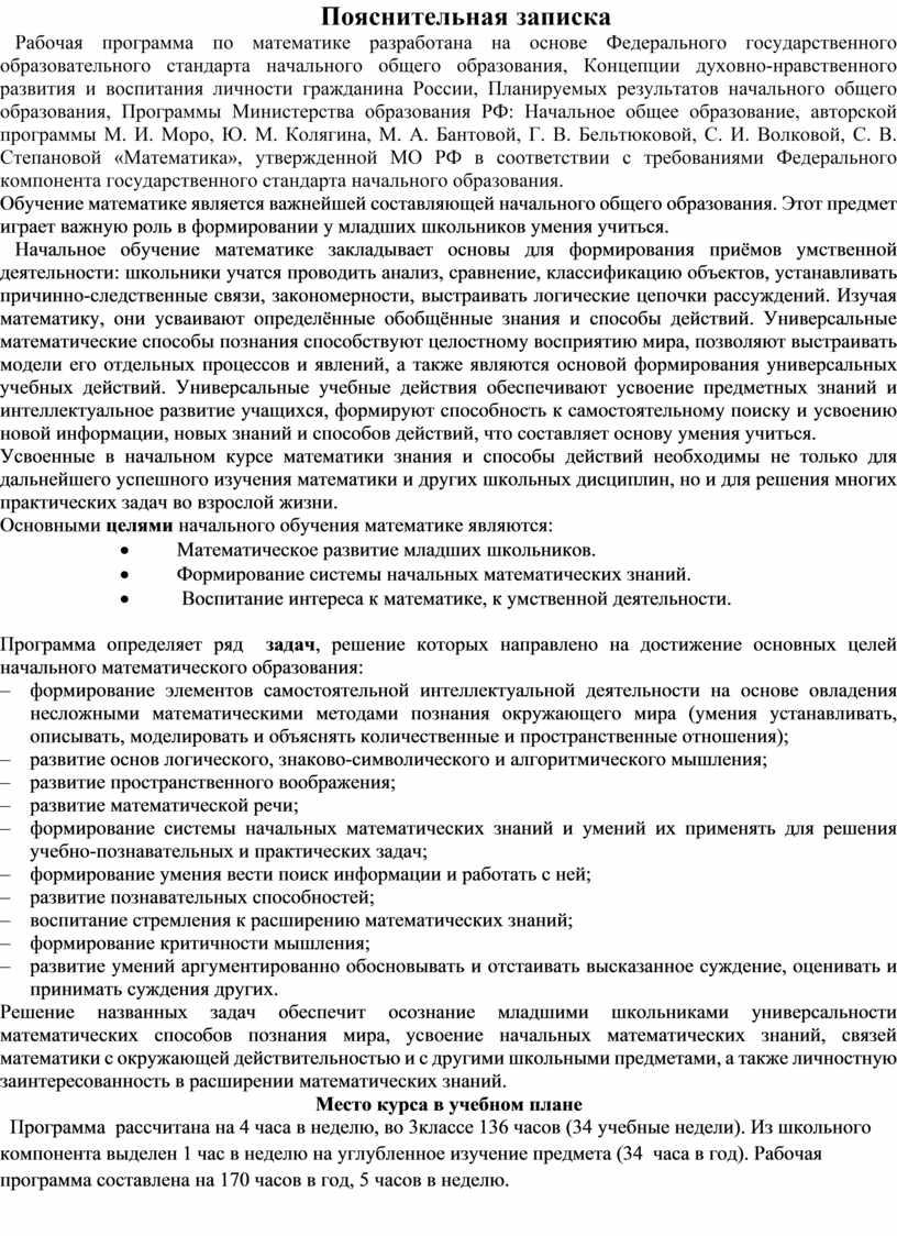 Пояснительная записка Рабочая программа по математике разработана на основе