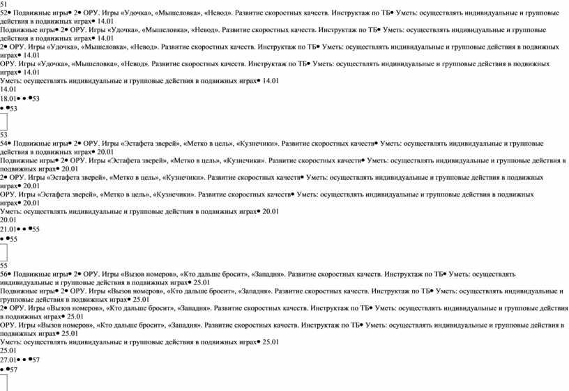 Подвижные игры2ОРУ. Игры «Удочка», «Мышеловка», «Невод»