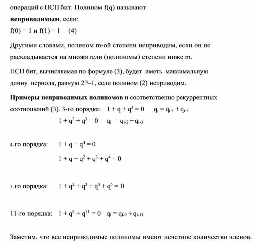ПСП бит. Полином f(q) называют неприводимым , если: f(0) = 1 и f(1) = 1 (4)