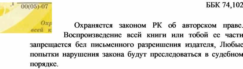 ББК 74,102 Охраняется законом