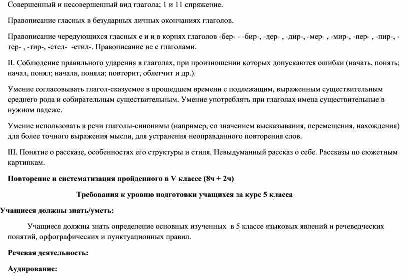 Совершенный и несовершенный вид глагола; 1 и 11 спряжение