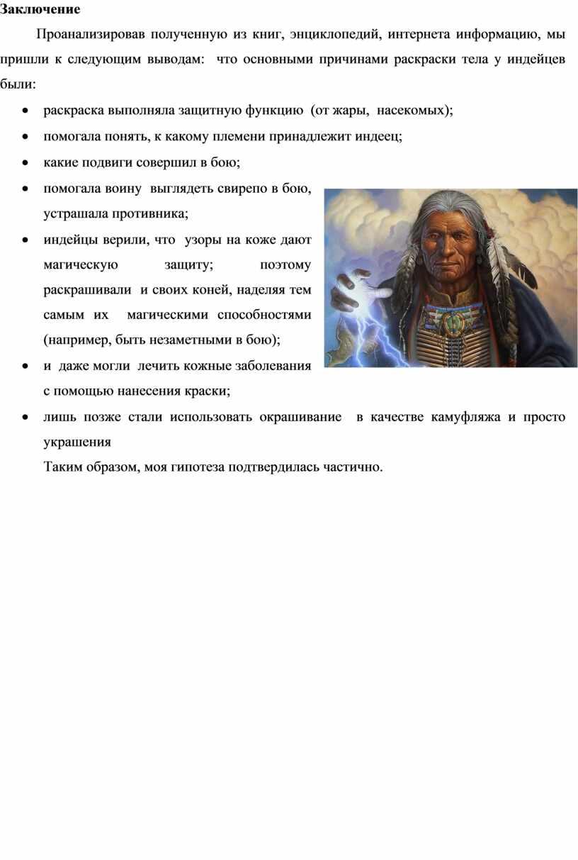 Заключение Проанализировав полученную из книг, энциклопедий, интернета информацию, мы пришли к следующим выводам: что основными причинами раскраски тела у индейцев были: · раскраска выполняла защитную…