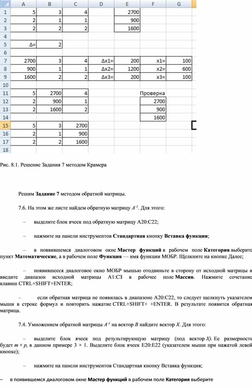 Рис. 8.1. Решение Задания 7 методом