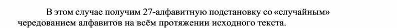 В этом случае получим 27-алфавитную подстановку со «случайным» чередованием алфавитов на всём протяжении исходного текста