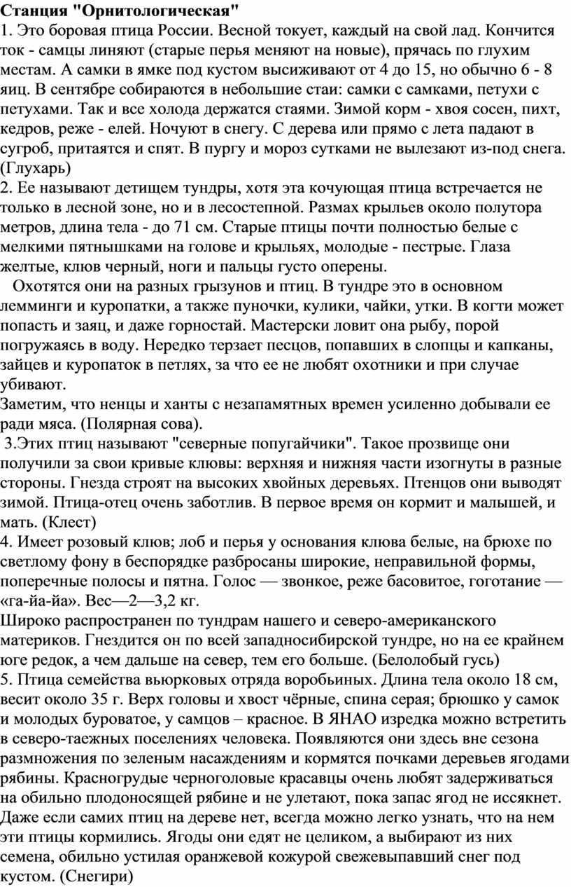"""Станция """"Орнитологическая"""" 1"""