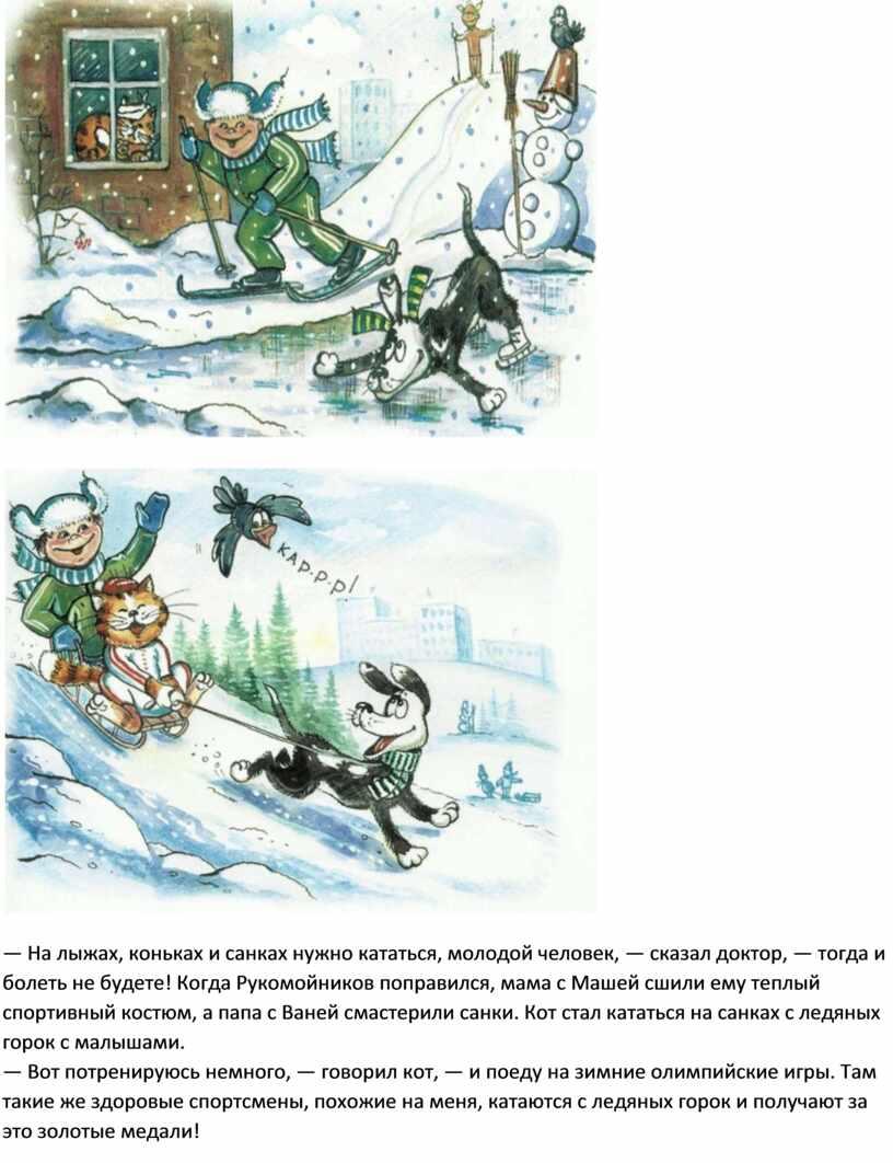 На лыжах, коньках и санках нужно кататься, молодой человек, — сказал доктор, — тогда и болеть не будете!