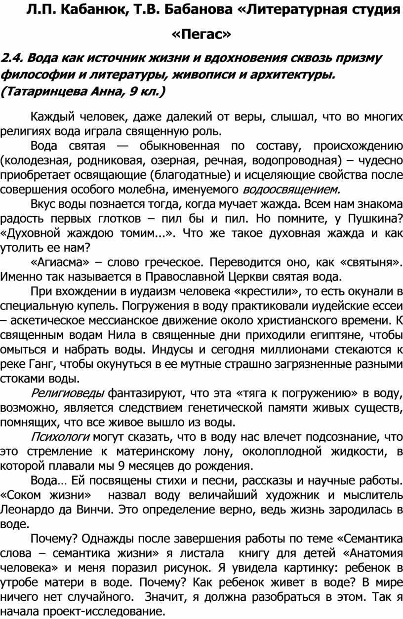 Л.П. Кабанюк, Т.В. Бабанова «Литературная студия «Пегас» 2